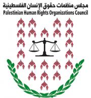 مجلس منظمات حقوق الإنسان يطالب السلطة الفلسطينية بتوفير الحماية للفلسطينيين دون تمييز
