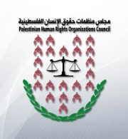 PHROC Condemns Israel's Denial of Entry to UN Special Rapporteur, Mr. Michael Lynk