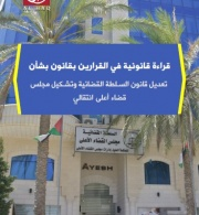 Executive Summary: A Legal Treatise on the Laws by Decree Amending the Law on the Judicial Authority Law and on the Formation of a Transitional High Judicial Council