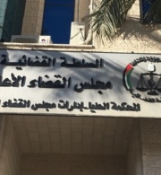 Civil Society Organisations in the West Bank and Gaza Strip Call for Judiciary and Justice Sector Reforms