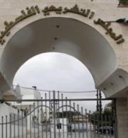 في اليوم الدولي للعمل البرلماني: تؤكد الحق على ضرورة إعادة تفعيل دور البرلمان الفلسطيني