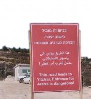 Al-Haq Sends Urgent Appeal tothe United Nations Special Procedures on Intensified Yitzhar Settler Violence