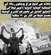 عائلات حي الشيخ جراح يوجهون رسالة إلى المحكمة الجنائية الدولية داعيين فيها إلى التحقيق العاجل في تهجيرهم القسري الوشيك مصدقة من 190 منظمة