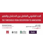 """انطلاق فعاليات مؤتمر """"الحد القانوني الفاصل بين الاحتلال والضم"""""""