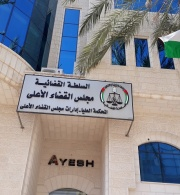 Civil Society Organizations to Form A Fact-Finding Committee on the Question of Palestinian Judiciary