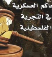 المحاكم العسكرية في التجربة الفلسطينية