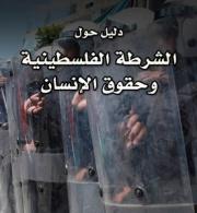 """""""الحق"""" تصدر دليلاً حول الشرطة الفلسطينية وحقوق الإنسان"""