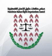 مجلس المنظمات يطالب السلطة الفلسطينية بوقف سيل التشريعات الاستثنائية