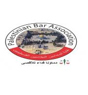 مؤسسات المجتمع المدني الفلسطيني تدعم موقف نقابة المحامين  بشأن مقاطعة محكمة الجنايات الكبرى