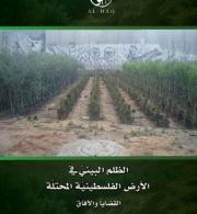 الظلم البيئيّ في  الأرض الفلسطينيّة المحتلّة - القضايا والآفاق