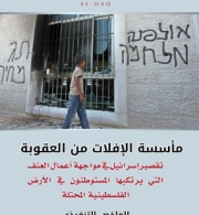 مأسسة الإفلات من العقوبة: تقصير إسرائيل في مواجهة أعمال العنف التي يرتكبها المستوطنون في الأرض الفلسطينية المحتلة