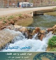 مياه لشعب واحد فقط: التمييز في الحصول على الماء و'نظام الفصل العنصري في قطاع المياه' في الأرض الفلسطينية المحتلة