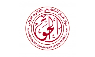 Al-Haq International Law Summer School Program 2020 postponed