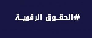 إطلاق ائتلاف الحقوق الرقمية الفلسطينية