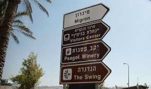 Street signs for Psagot settlement, east of Ramallah in the Occupied Palestinian Territory