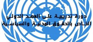 دورة تدريبية على العهد الدولي الخاص بالحقوق المدنية والسياسية