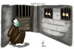 Addameer and Al-Haq Send Appeal to UN Special Procedures on the Situation ofPalestinian Prisoners inIsraeli Prisons amidstConcerns over COVID-19 Exposure