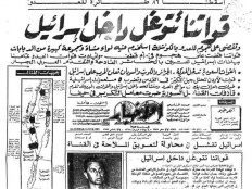 Egypt Al-Akhbar newspaper on June 6, 1967. main headline: Our Forces Roll inside Israel. Source: https://bit.ly/2Uh0SmZ