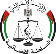Position Paper by Human Rights Organisations' on the Independence of the Palestinian Judicial System