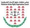 الأسرى الفلسطينيون يواجهون خطراً حقيقياً يهدد حياتهم