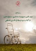 إنفاذ الحقوق الاقتصادية والاجتماعية لاتفاقية حقوق الأشخاص ذوي الإعاقة في التشريع الفلسطيني