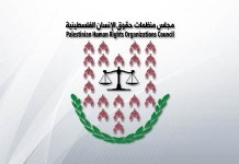 Palestinian NGOs Call on Irish Senators to continue their Support for the Control of Economic Activity (Occupied Territories) Bill 2018