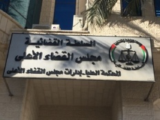 Position Paper: Palestinian Civil Society Calls on the High Judicial Council to Respect Judges Right to Freedom of Expression