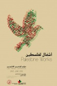 Palestine Works Conference