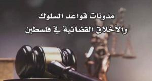 مدونات قواعد السلوك والأخلاق القضائية في فلسطين