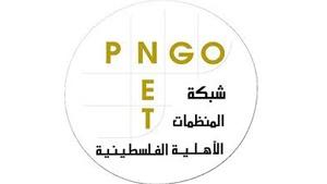 شبكة المنظمات الاهلية الفلسطينية تنظم لقاء لمناقشة الازمة المالية