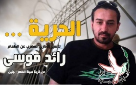 Palestinian Prisoner Enters 43rd Day of Hunger Strike