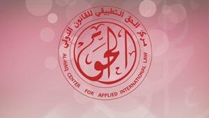 Al Haq International Law Summer School 2018