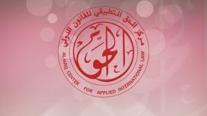 مركز الحق التطبيقي يختتم دورة تدريبية بالتعاون مع الشبكة الاورومتوسطية على آليات الرصد والتوثيق في تركيا