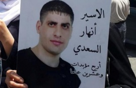 Palestinian Prisoner Enters 27th Day of Hunger Strike in Israeli Prison