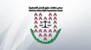 مجلس منظمات حقوق الإنسان يستنكر تصريحات اللواء الطيراوي ويطالب باحترام استقلال القضاء