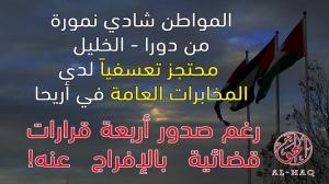 مؤسسة الحق تطالب بالإفراج الفوري عن المواطن شادي نمورة المحتجز تعسفياً لدى المخابرات العامة