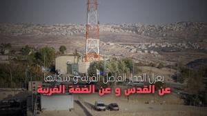 اليوم العالمي لحقوق الإنسان في الأرض الفلسطينية المحتلة: مثال قرية النبي صموئيل