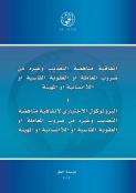اتفاقية مناهضة التعذيب و البروتوكول الاختياري لاتفاقية مناهضة التعذيب
