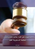 ملاحظات على القرار بقانون بتعديل قانون المحكمة الدستورية العليا