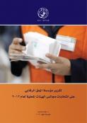 تقرير مؤسسة الحق الرقابي على انتخابات مجالس الهيئات المحلية لعام 2012