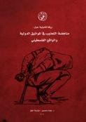 ورقة قانونية حول: مناهضة التعذيب في المواثيق الدولية   والواقع الفلسطيني