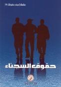 حقوق السجناء بمقتضى قانون مراكز اإصلاح والتأهيل الفلسطيني بالمقارنة مع القواعد النموذجية الدنيا لمعاملة السجناء