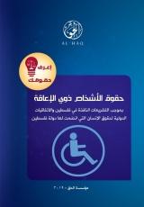 حقوق الأشخاص ذوي الإعاقة