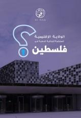 الولاية الإقليمية للمحكمة الجنائية الدولية في فلسطين أسئلة وأجوبة