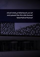 الردّ على الحجج المُثارة في إفادات أصدقاء المحكمة بشأن حالة دولة فلسطين أمام المحكمة الجنائية الدولية