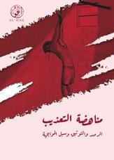 مناهضة التعذيب: الرصد والتوثيق وسبل المواجهة