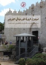 احتلال البلدة القديمة في القدس