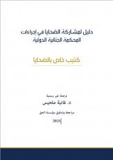 دليل لمشاركة الضحايا في إجراءات المحكمة الجنائية الدولية - كتيب خاص بالضحايا