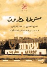 مستوطنة عطرت: المفتاح الصناعي في خطة إسرائيل الاستعمارية الاستيطانية لفلسطين