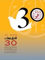 الحق | 30 عاما من الدفاع المتواصل عن حقوق الانسان